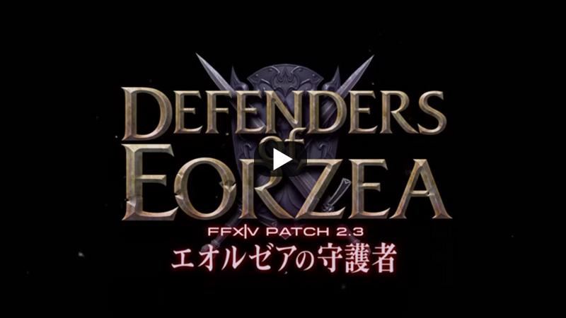 FINAL FANTASY XIV パッチ2.3トレーラー「エオルゼアの守護者」