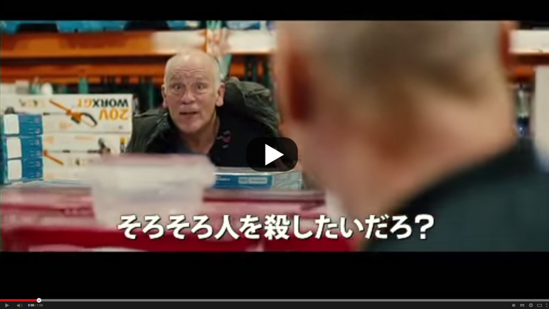 『REDリターンズ』映画予告編[日本版]