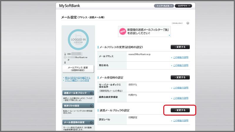 SoftBank 迷惑メール対策 メールの受信設定を変更編