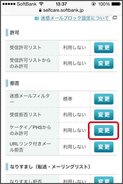SoftBank 迷惑メール対策 メールの受信設定を変更 iPhone/iPad編