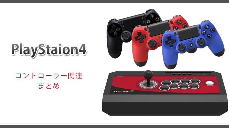 PS4 周辺機器コントローラー まとめ