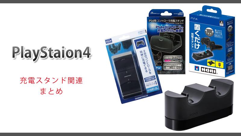 PS4 周辺機器「充電スタンド」色々まとめてみましたっ!