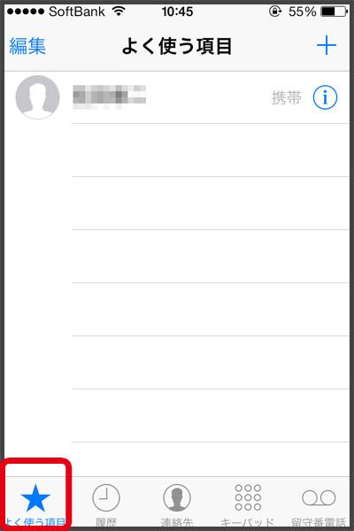 iPhone 着信音がならない場合の対処法