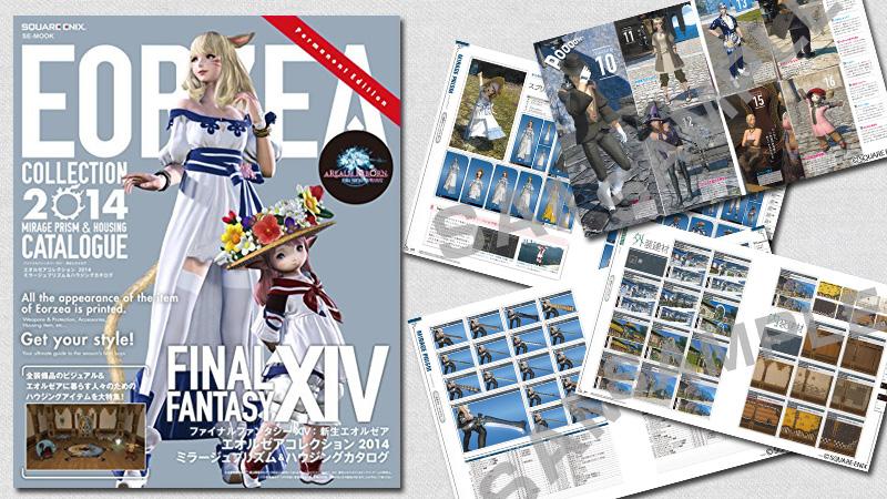 FF14 ファイナルファンタジーXIV: 新生エオルゼア エオルゼアコレクション2014 ミラージュプリズム&ハウジングカタログ