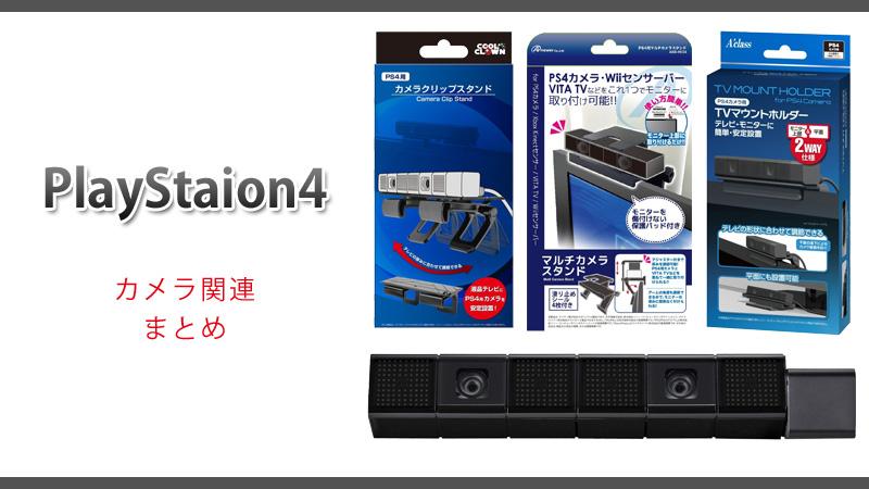 PS4 周辺機器カメラ関連を色々まとめてみましたっ!