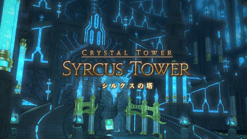 FF14 クリスタルタワー:シルクスの塔 攻略