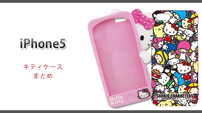 iPhone5のキティのケースをまとめてみましたっ!