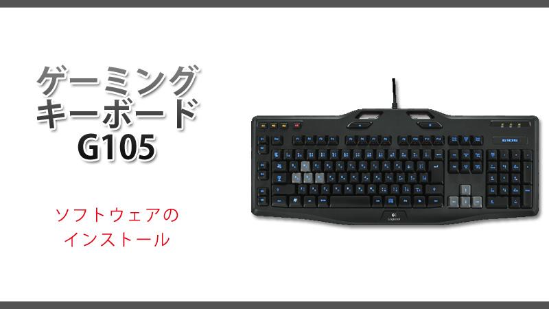 FF14 ゲーミングキーボードG105の設定&使い方