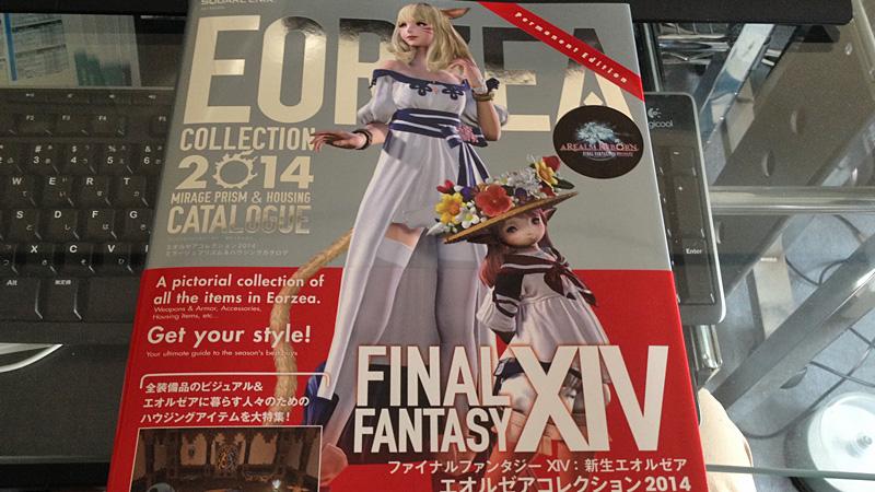 FF14 エオルゼアコレクション2014発売~早速買ってきました~w