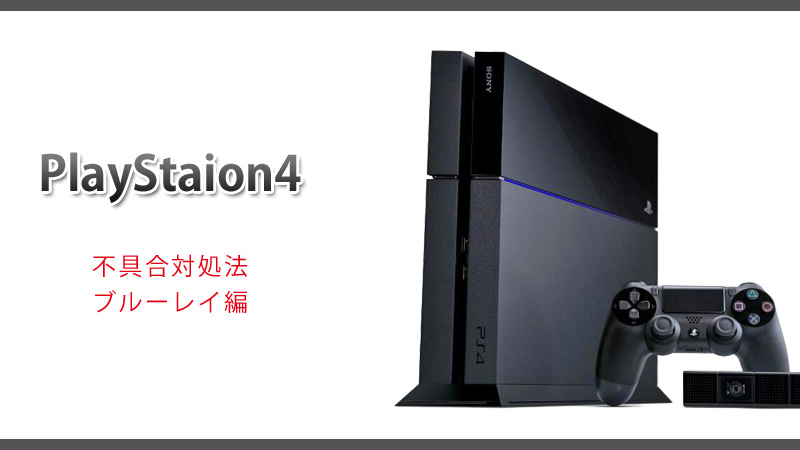 PS4 PS4のブルーレイ不具合と対処法