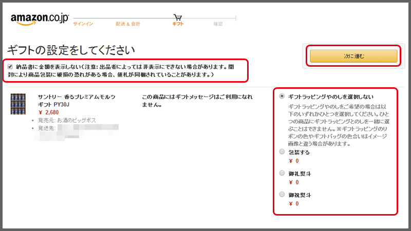 アマゾンでギフトの注文方法