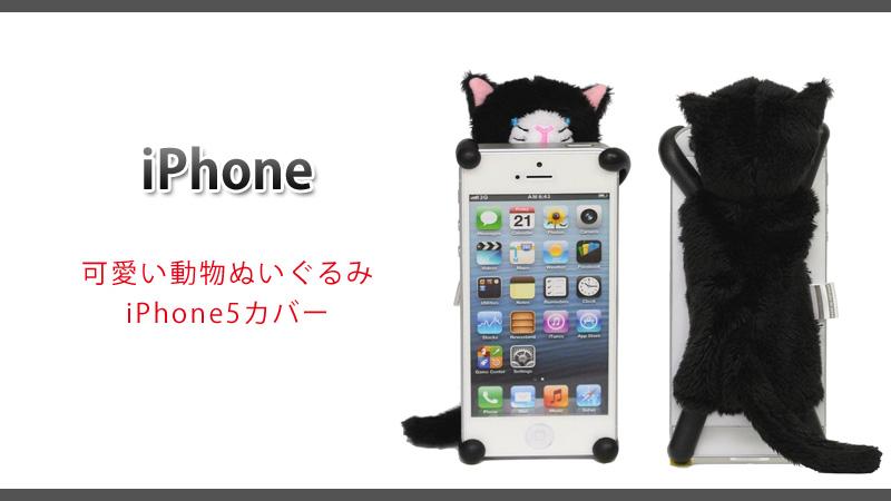可愛い動物ぬいぐるみiPhone5カバー♪