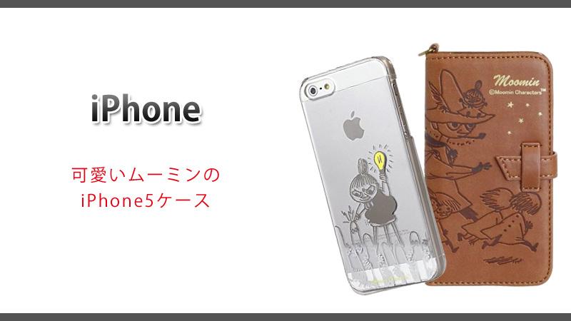可愛いムーミンのiPhone5ケース♪