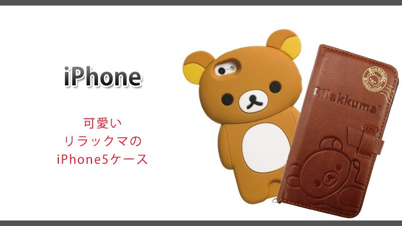 可愛いリラックマのiPhone5ケース♪