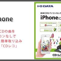 【iPhone 音楽】 音楽CDからiPhoneに直接好きな曲がコピーできるすぐれもの「CDレコ」~♪