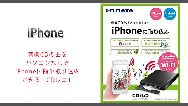 音楽CDからiPhoneに直接好きな曲がコピーできるすぐれもの「CDレコ」~♪