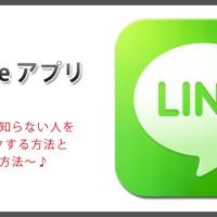 【iPhone アプリ】 Lineで友だちや知らない人をブロックする方法と解除方法~♪