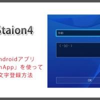 【PS4 FF14】 PS4に簡単、顔文字登録~♪