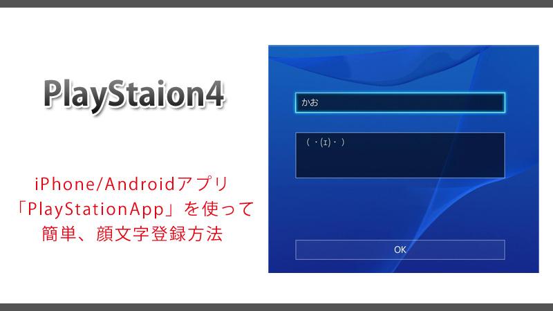 PS4に簡単、顔文字登録~♪