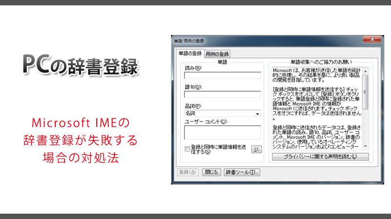 Microsoft IMEの文字登録が失敗する際の対処法~♪