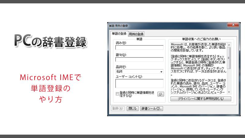 Microsoft IMEでの文字登録方法~♪