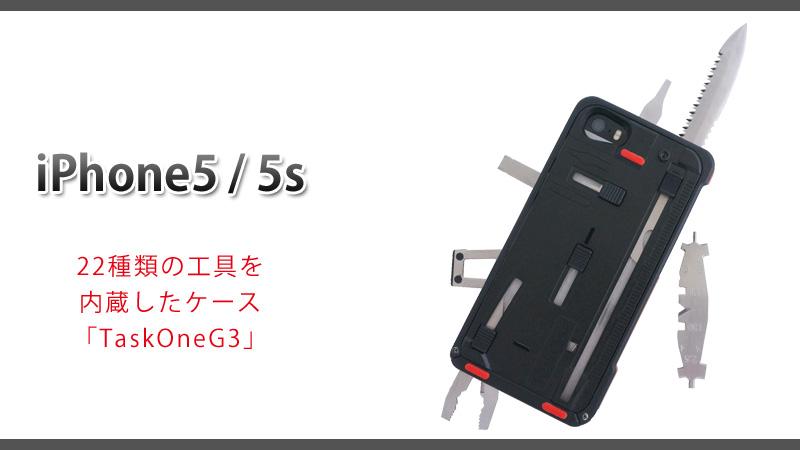 アウトドアなどに持って行きたい22種類の工具を内蔵したiPhone 5s・5ケース