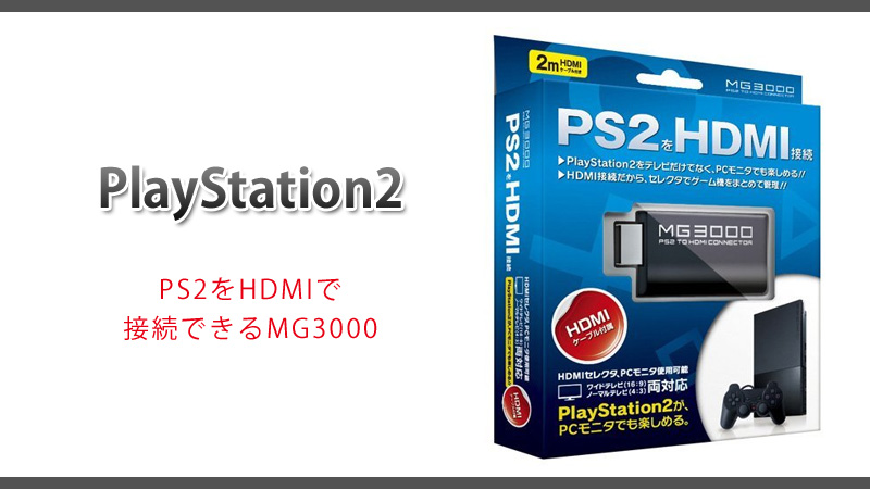 PS2がHDMIでテレビやPCモニターで楽しめる「マグレックス PS2 TO HDMI CONNECTOR [MG3000]」
