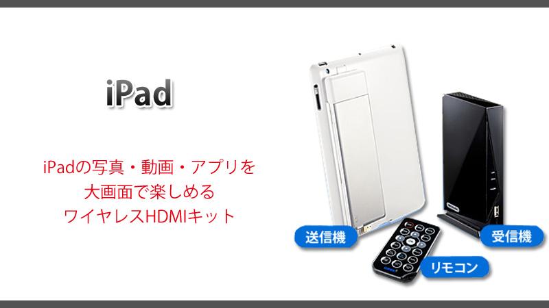 iPadの映像をテレビなどの大画面にHDMI出力できる「iPadワイヤレスHDMIキット(第4世代iPad対応・プレゼン対応・WHDI規格)」