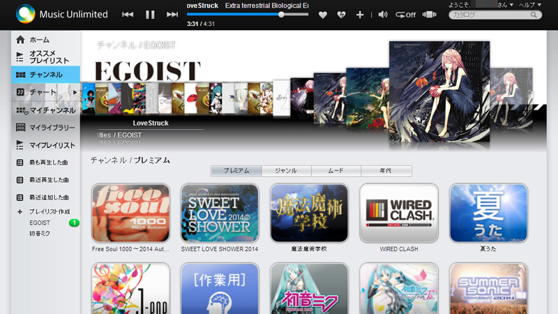 PC/PS4/PSVita/スマホなどで1ヶ月無料で音楽が聞き放題なサービス「Music Unlimited」♪