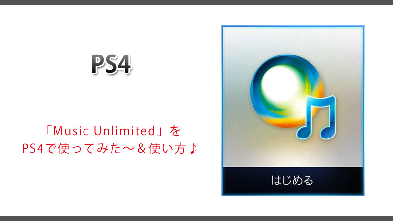 「Music Unlimited」をPS4で使ってみた~&使い方♪
