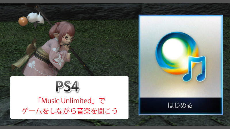 ゲーム中に「Music Unlimited」を使って音楽を聴いてみよ~♪