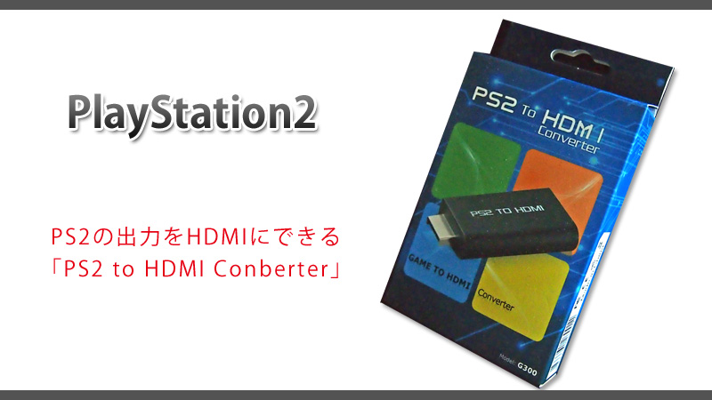 PS2をHDMI出力できる「PS2 TO HDMI CONNECTOR」の使い方&レビュー♪