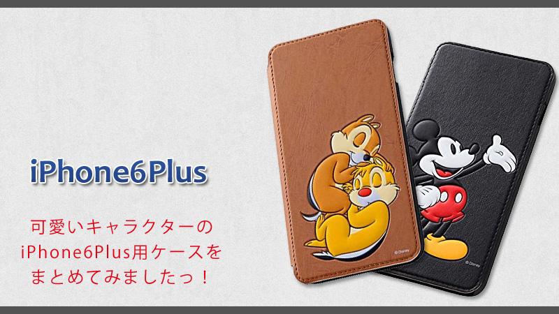 可愛いキャラクターのiPhone6Plus用ケースをまとめてみましたっ!