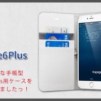【iPhone6Plus ケース】 シンプルな手帳型iPhone6Plusケースをまとめてみましたっ!※10/10更新