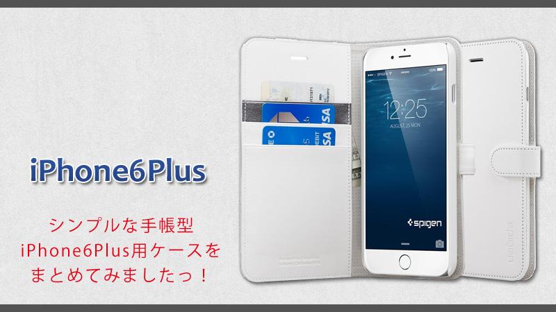 シンプルな手帳型iPhone6Plusケースまとめ