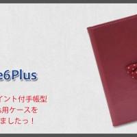 【iPhone6Plus ケース】 ワンポイント付手帳型iPhone6Plusケースをまとめてみましたっ!