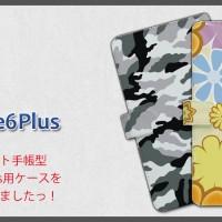 【iPhone6Plus ケース】 柄系手帳型iPhone6Plusケースをまとめてみましたっ!※10/10更新