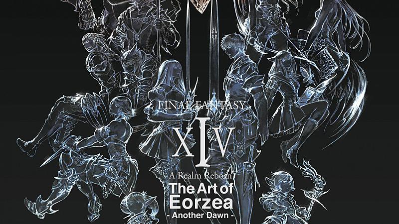 イラストなどが収録された「A Realm Reborn The Art of Eorzea」が予約開始されましたね~♪