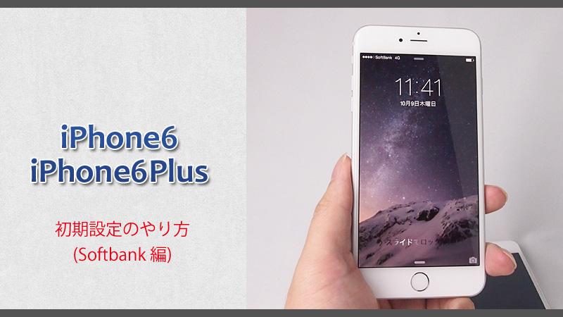 iPhone6&Plusの初期設定方法 Softbank編
