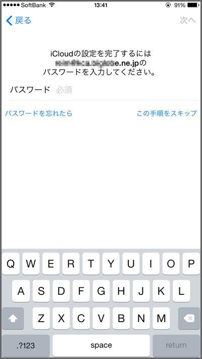 iPhone6&Plusの初期設定方法