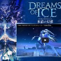 【FF14 情報】 パッチ2.4「氷結の幻想」とうとうやってきますね~♪