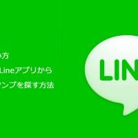 【iOS Line】 iOSなどのLineアプリからほしいスタンプの検索方法
