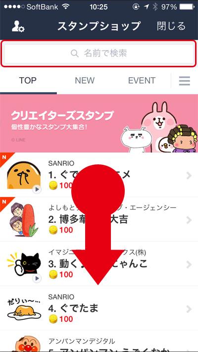 iOSなどのLineアプリからほしいスタンプの検索方法