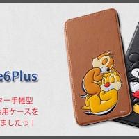 【iPhone6Plus ケース】 キャラクター系手帳型iPhone6Plusケースまとめ