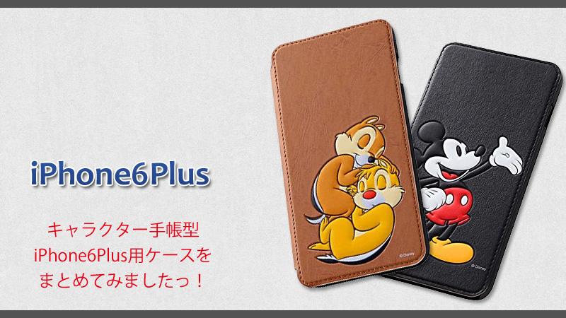 キャラクター系手帳型iPhone6Plusケースまとめ