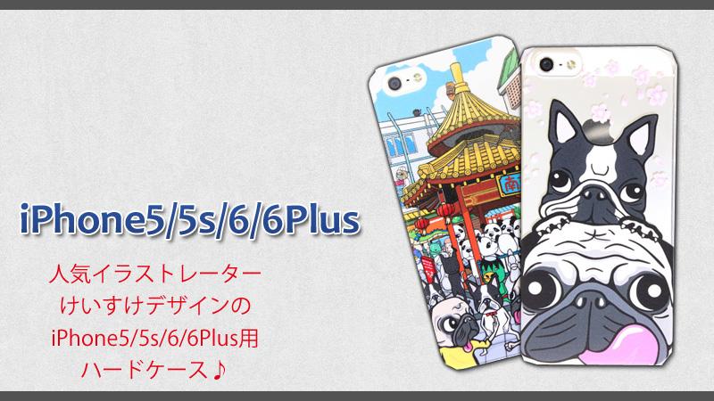 人気イラストレーターけいすけデザインのiPhone5/5s/6/6Plus用ハードケース♪