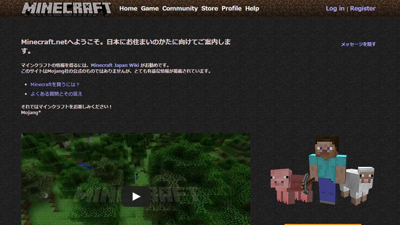 Minecraft(マインクラフト)の購入方法編