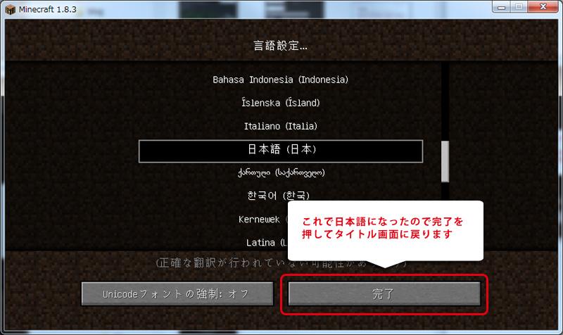 Minecraft(マインクラフト)のインストールと日本語化編