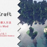 【マインクラフト Mod】 影MODの導入方法 ShadersModとSEUSv10.1編