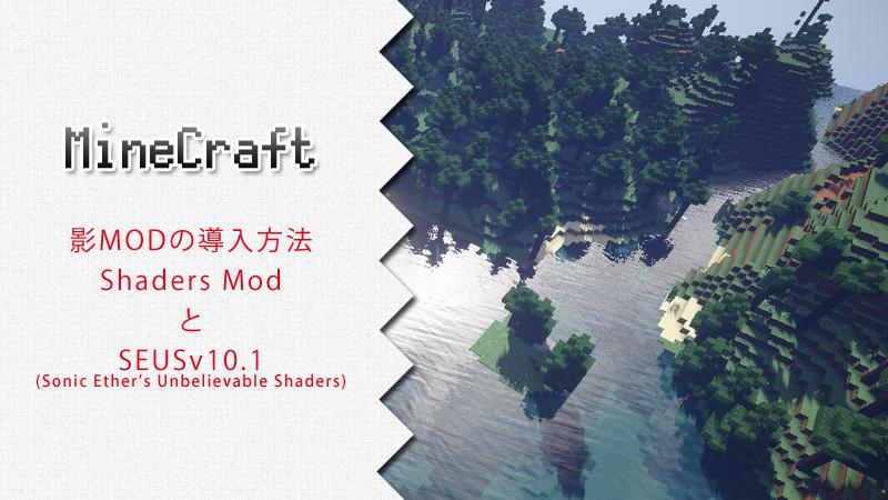 影MODの導入方法 ShadersModとSEUSv10.1編